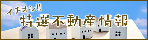 山口県の不動産情報
